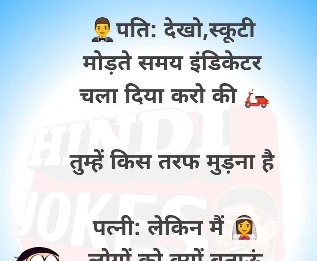 Funny Jokes In Hindi Latest Funny Jokes in 2020 Latest