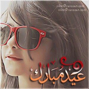 كل عام وأنت وأسركم الكرام بخير وصحه وسلامه آمنين معافين Arabic Calligraphy Calligraphy How To Make