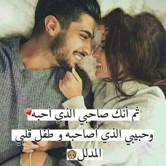 هيما حبيب عمري Love Words Arabic Love Quotes Sweet Love Quotes
