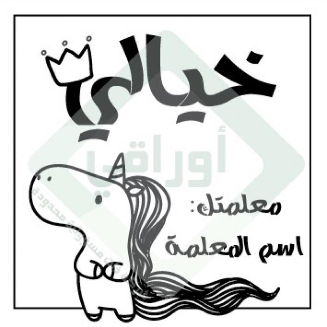 احدث تصميم الاختام قياس ٣ ٣ سم سعر الختم الواحد ٥ ٢٥٠ دك Awraky Instagram Posts Instagram Arabic Calligraphy