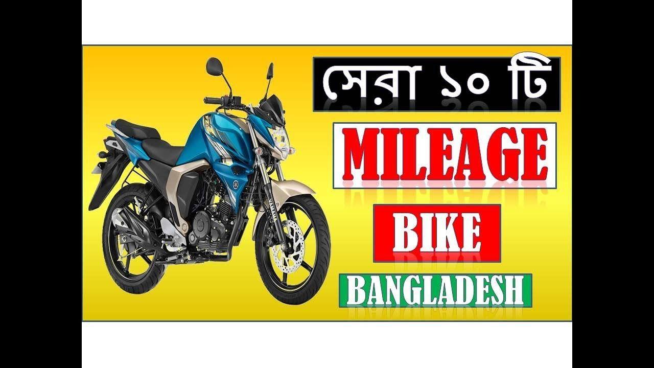 Top 10 Mileage Bike In Bangladesh Best Mileage Bike In