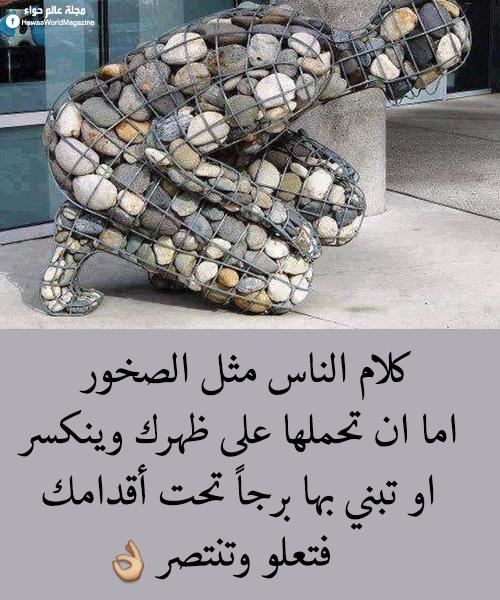 كلام الناس مثل الصخور Ex Quotes Arabic Quotes Qoutes