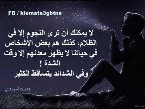 حكم عن الظلام اقوال وعبارات عن الظلام Arabic Words Dark Quotes Quotes
