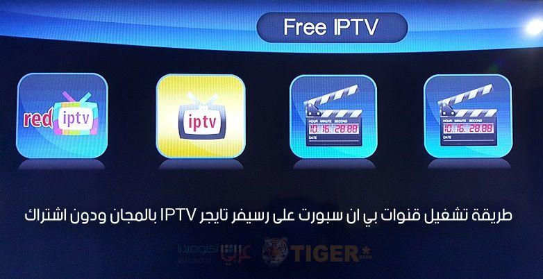 طريقة تشغيل قنوات بي ان سبورت على رسيفر تايجر Iptv بالمجان ودون اشتراك عربي تك Arabi Technology