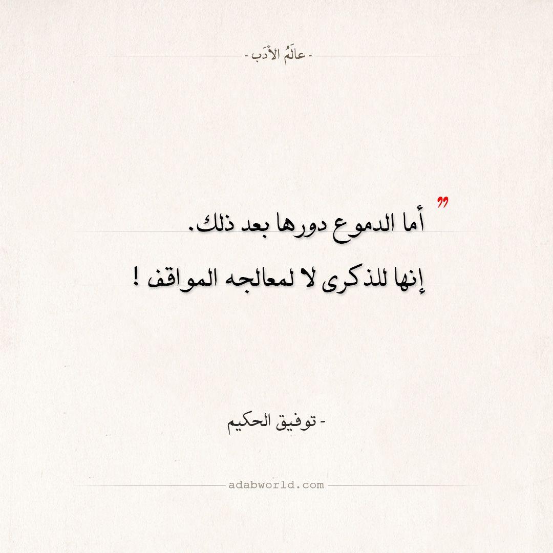 اقتباسات توفيق الحكيم دور الدموع عالم الأدب Quotes Deep Life Quotes Quotes