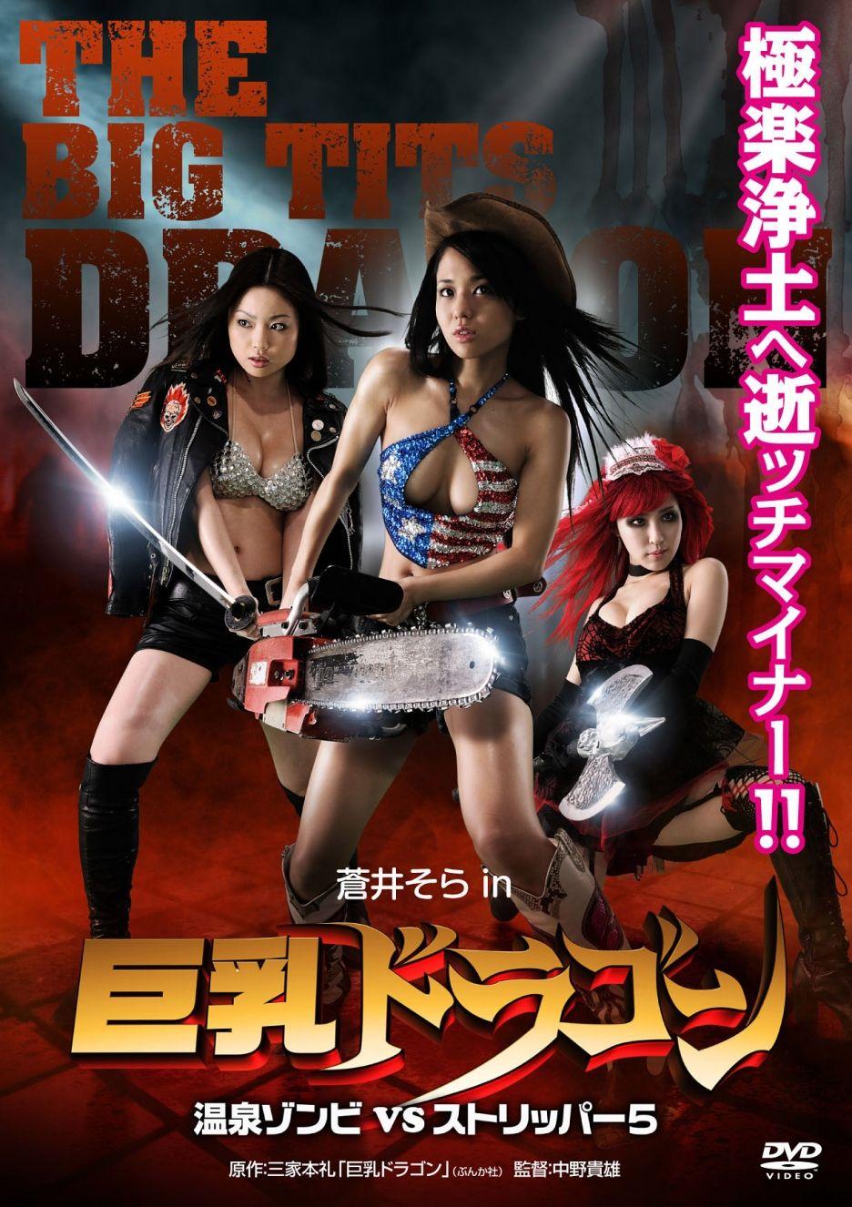 big tits zombies | wild asian movies | pinterest | movie