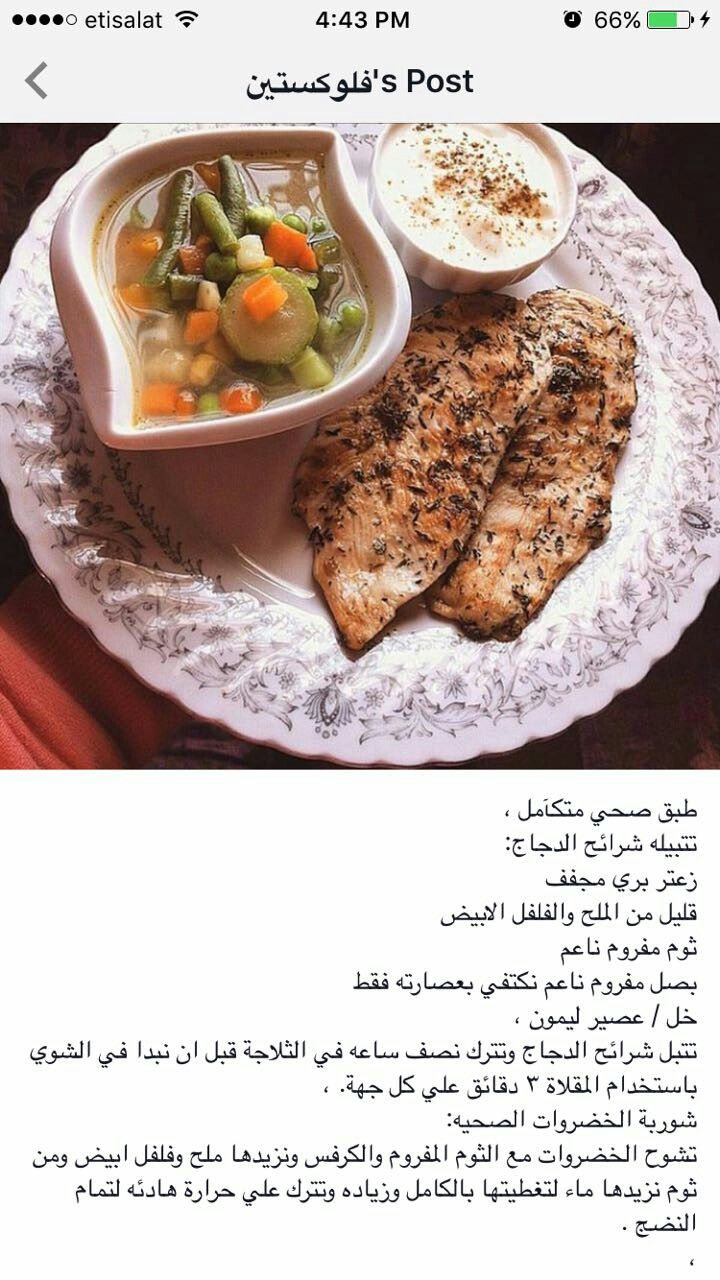 Pin By Duha Ahmed On Arabic Recipes Food Receipes Cooking Recipes Healthy Foodie