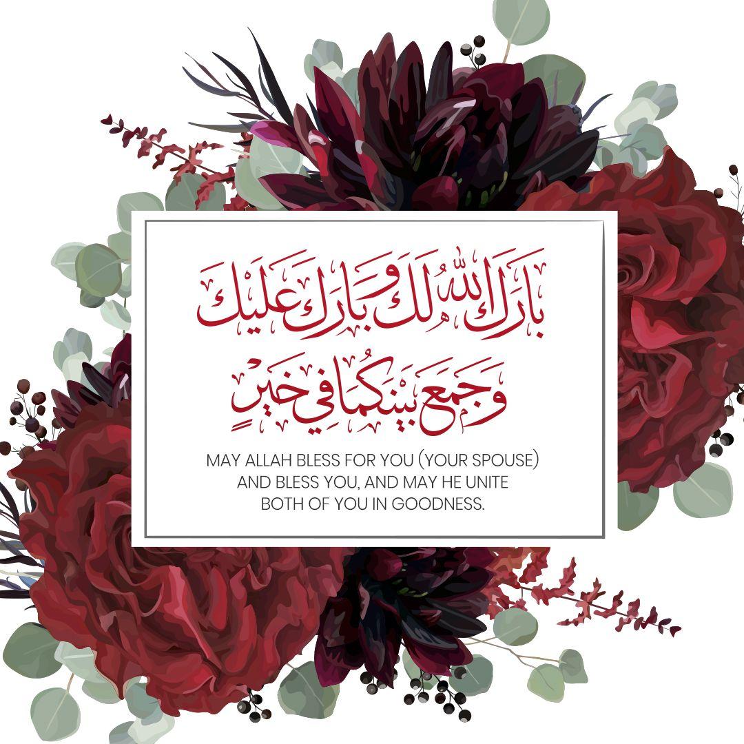 بارك الله لكما و بارك عليكما و جمع بينكما في خير New Year Wallpaper Wedding Decorations Nikah