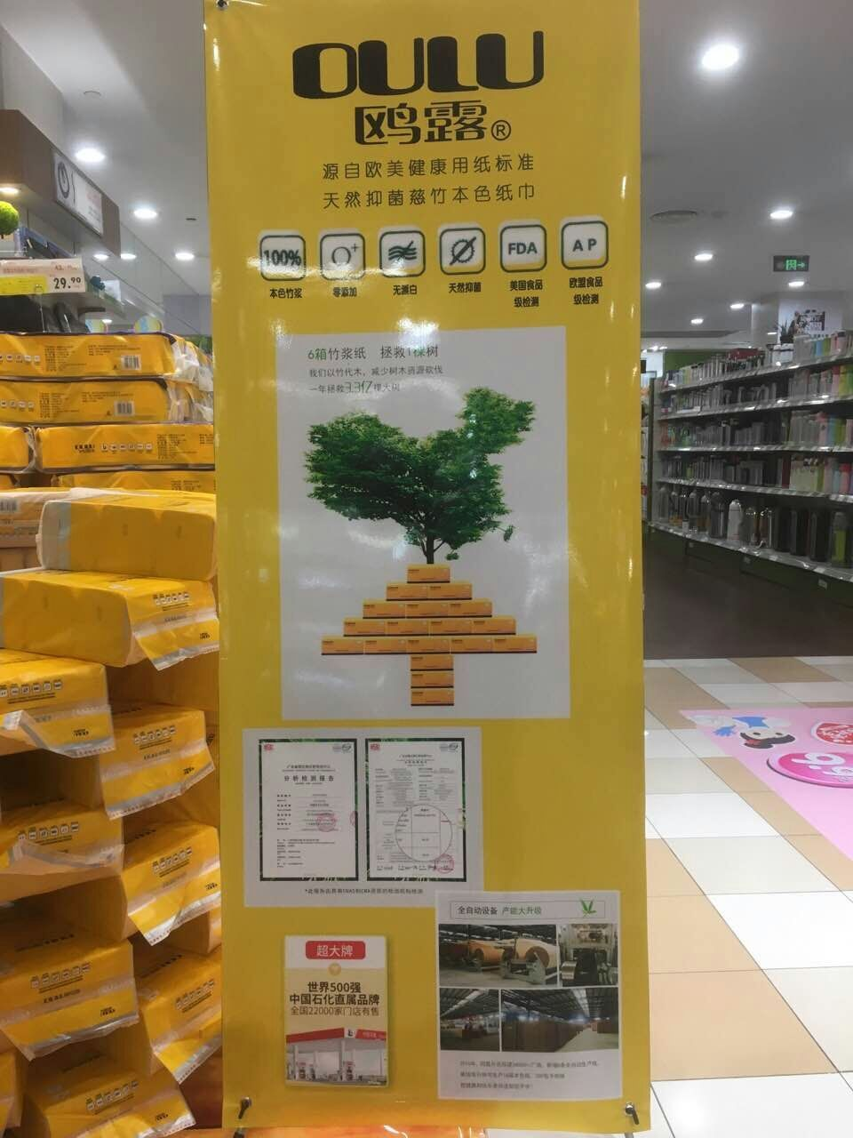 our oulu brand unbleached bamboo paper products are selling in whole china sinopec gas station easyjoy superstores carrefour renrenle walmart in china and other