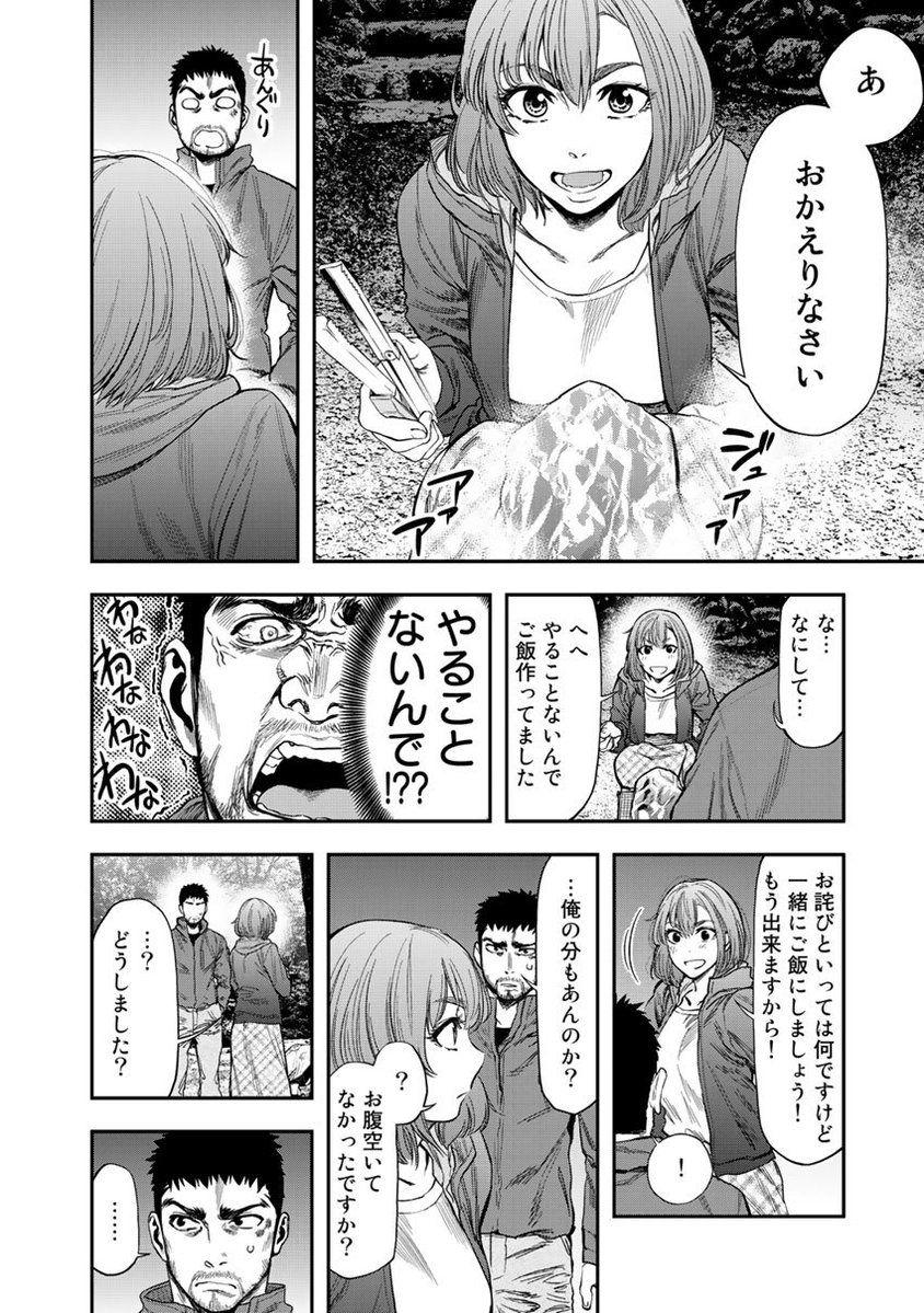 出端祐大@ふたりソロキャンプ2巻5/23発売 (@debacoq) さんの漫画   44 ...