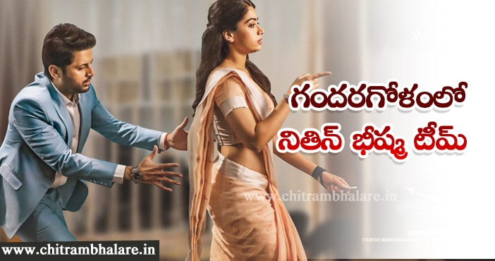 Nithin Bheeshma Movie Releas Date Not Yet Confirmed Movie Releases Movies New Movies