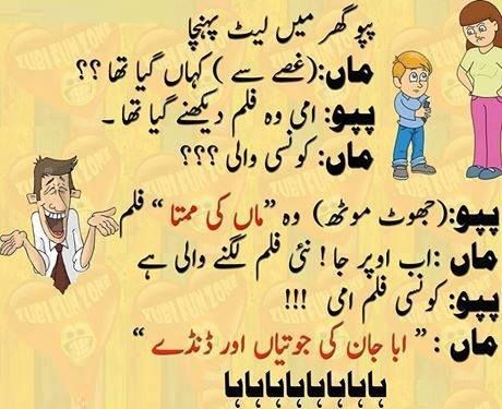 pin by hareem on funny baatein pinterest