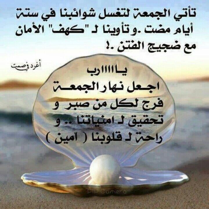 جمعة مباركة علينا وعليكم باليمن والبركات