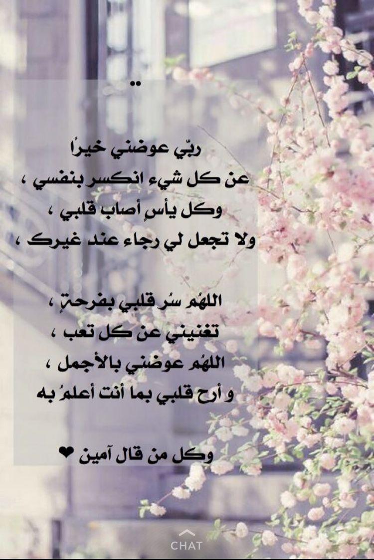 Pin By Ran Saleh On أدعية جميلة