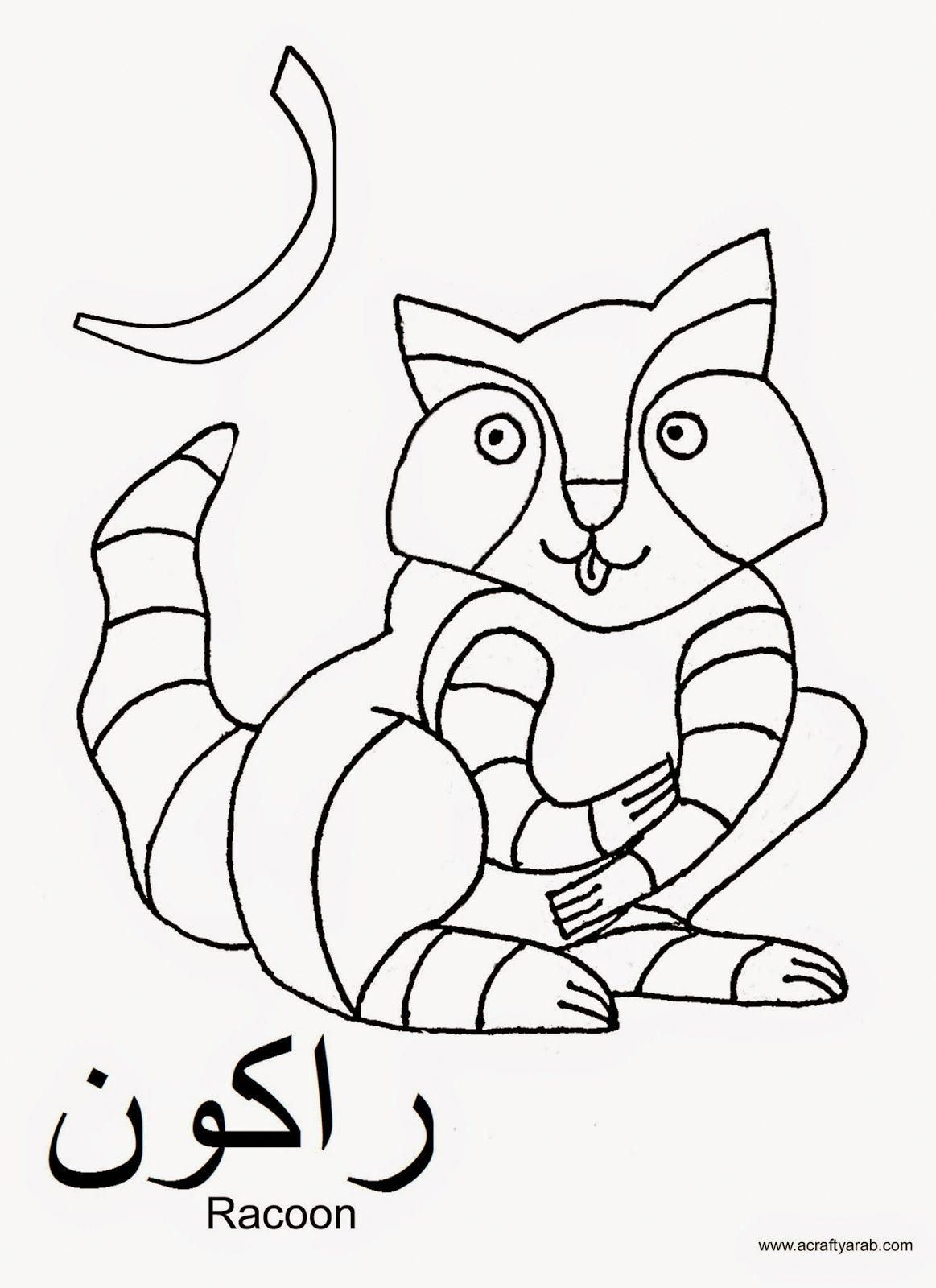 Printable Pages Of The Arabic Alphabet To Color Alphabet Coloring Pages Arabic Alphabet Alphabet Coloring