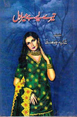 Tere Liye Hai Mera Dil Novel Pdf