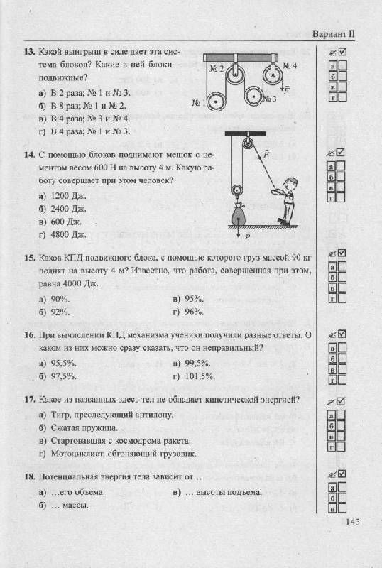 Физике