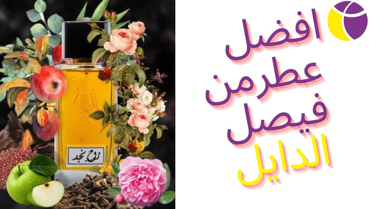 Pin By الصفوة للعود والعطور On Book Perfume Fragrance In 2021 Book Perfume Table Decorations Fragrances Perfume