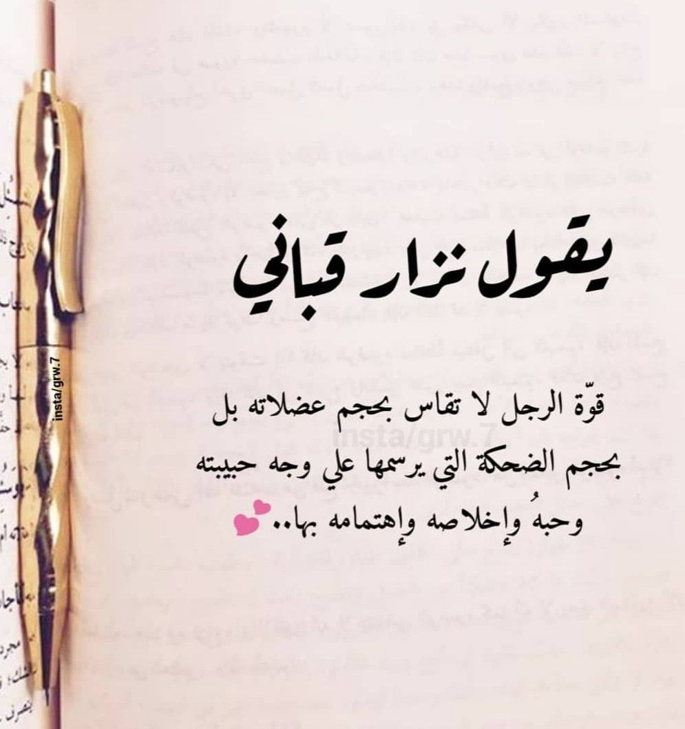 Love Quotes By Lady Rain Arabic Love Quotes