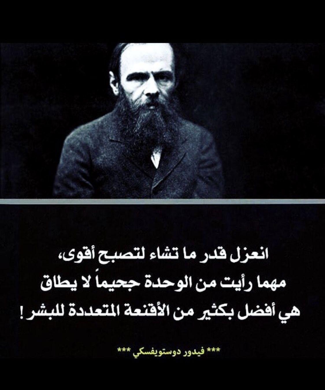 فيدور دوستوفيسكي Quotes For Book Lovers Beautiful Arabic Words Life Quotes