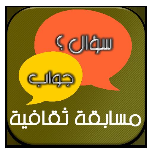 اسئلة منوعة 100 سؤال وجواب للمسابقات الثقافية العامة School Logos Cal Logo Activities