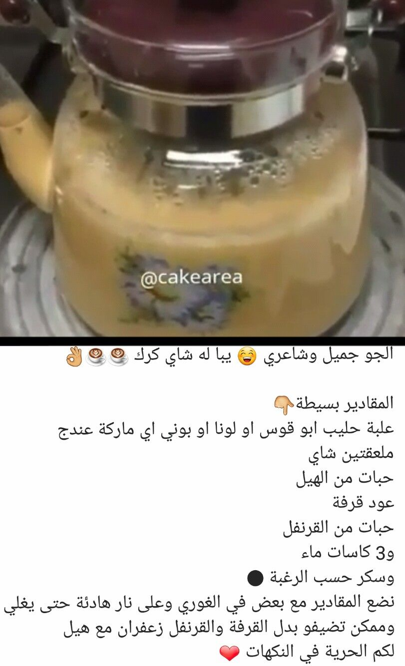 Pin By Asma Alotaibi On طبخ Food Coffee Drinks Cooking Recipes
