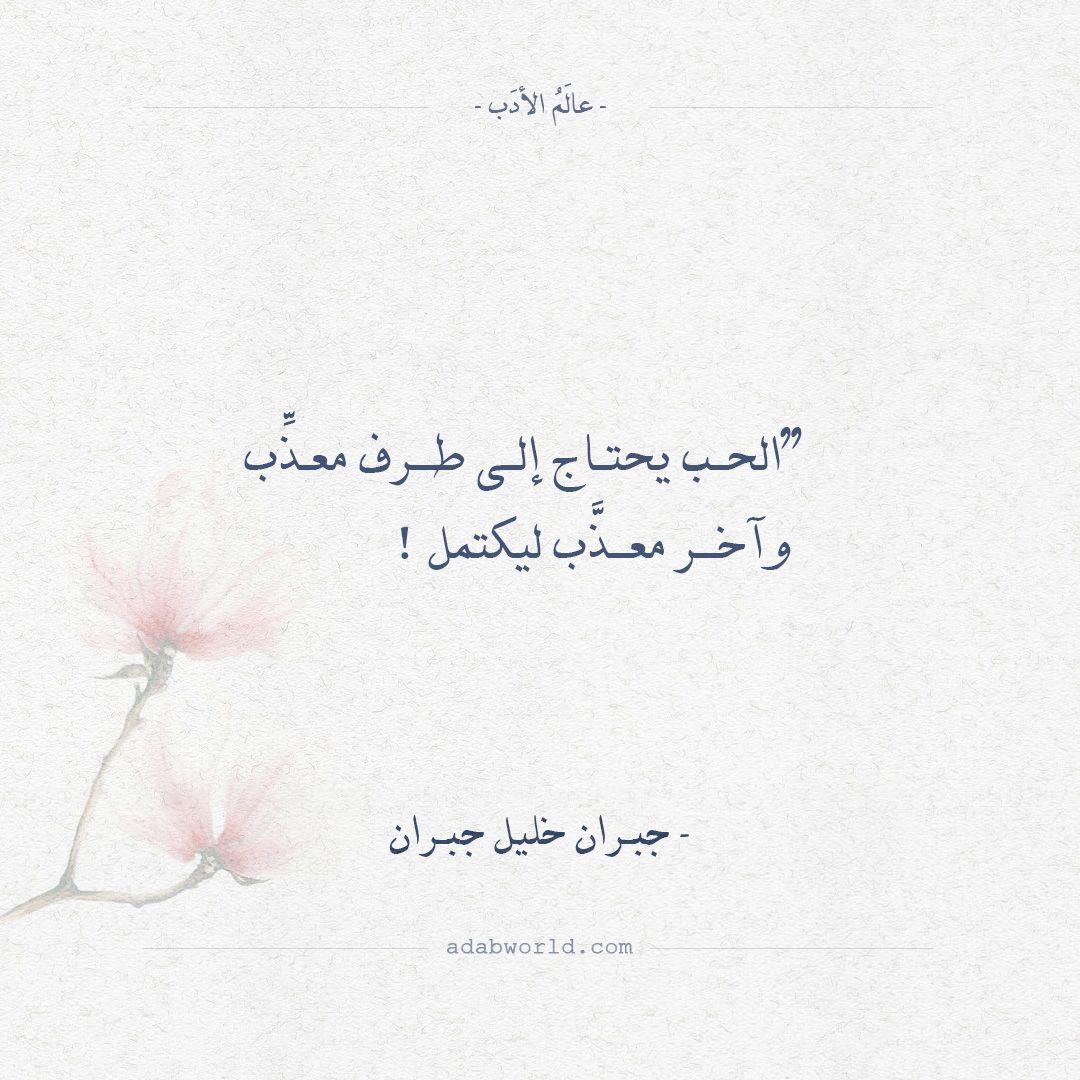 أقوال جبران خليل جبران الحب يحتاج إلى عالم الأدب Inspirational Quotes About Success Beautiful Quotes Words Quotes