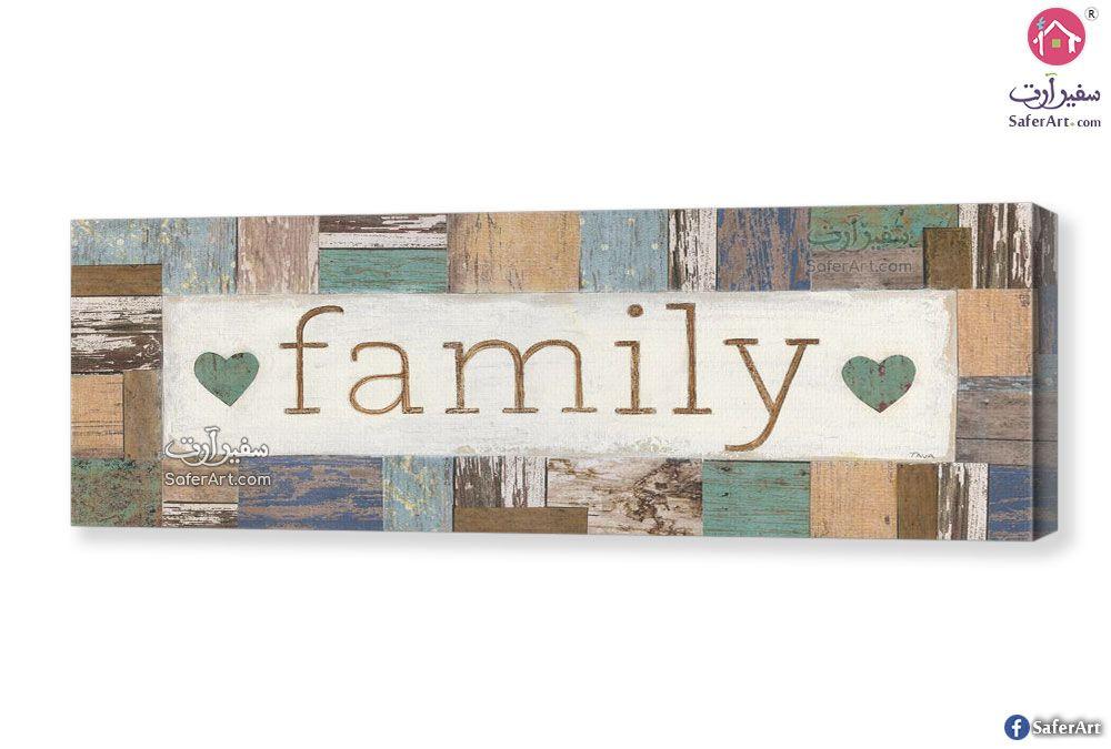 تابلوه مودرن العائلة سفير ارت للديكور Canvas Wall Art Wrapped Canvas Family Canvas
