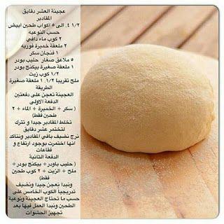 عجينة العشر دقائق لجميع المعجنات مطبخ الحارة الشامية Arabic Food Cooking Bread