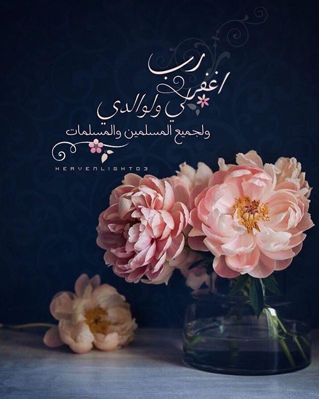 رب اغفر لي ولوالدي و لجميع المسلمين والمسلمات