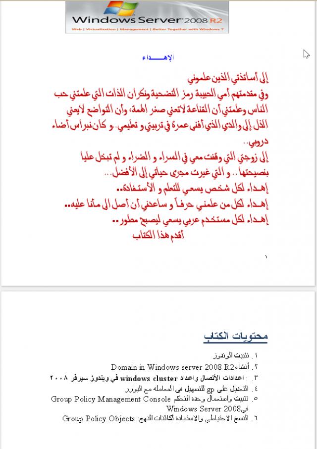 maktabati مكتبتي :: كتاب تعليم وندوز سيرفر 2008 بالعربي و الصور