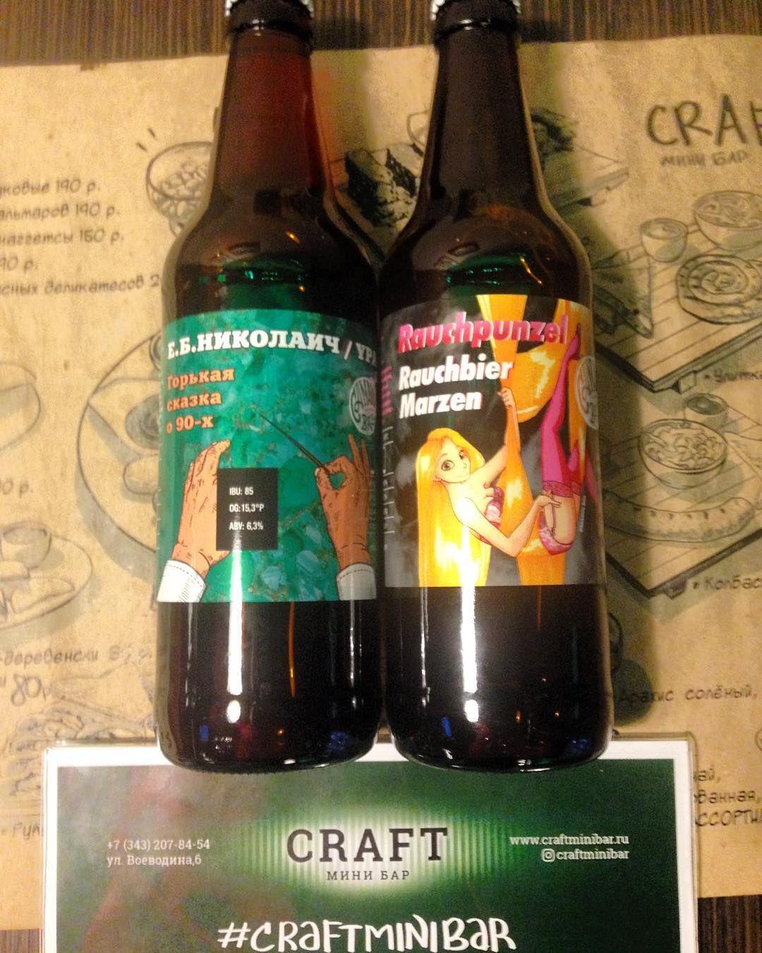 Novinki V Bare Priehali Novinki Ot Pivovarni Iz Ekaterinburga Craftbrewery Pod Nazvaniem Cannonballbrewery Itak Vstrechaem 1 Kopche Beer Bottle Beer Bottle