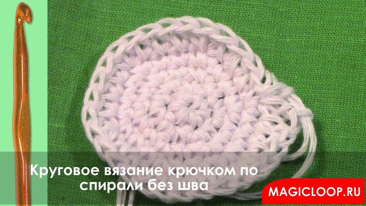 вязание крючком урок 19 круговое вязание по спирали How To