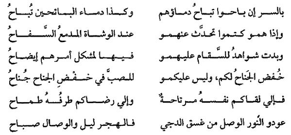 من اشعار شهاب الدين السهروردى الذى قتله الحمقى وانصار الظلام بتهمة الكفر Sufi Sayings Poems