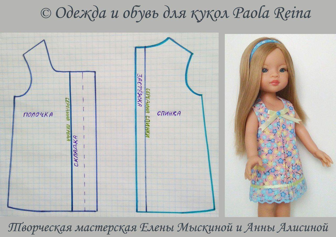 Pin de Ivka Satickovo en Paola Reina bábiky oblečenie | Pinterest ...