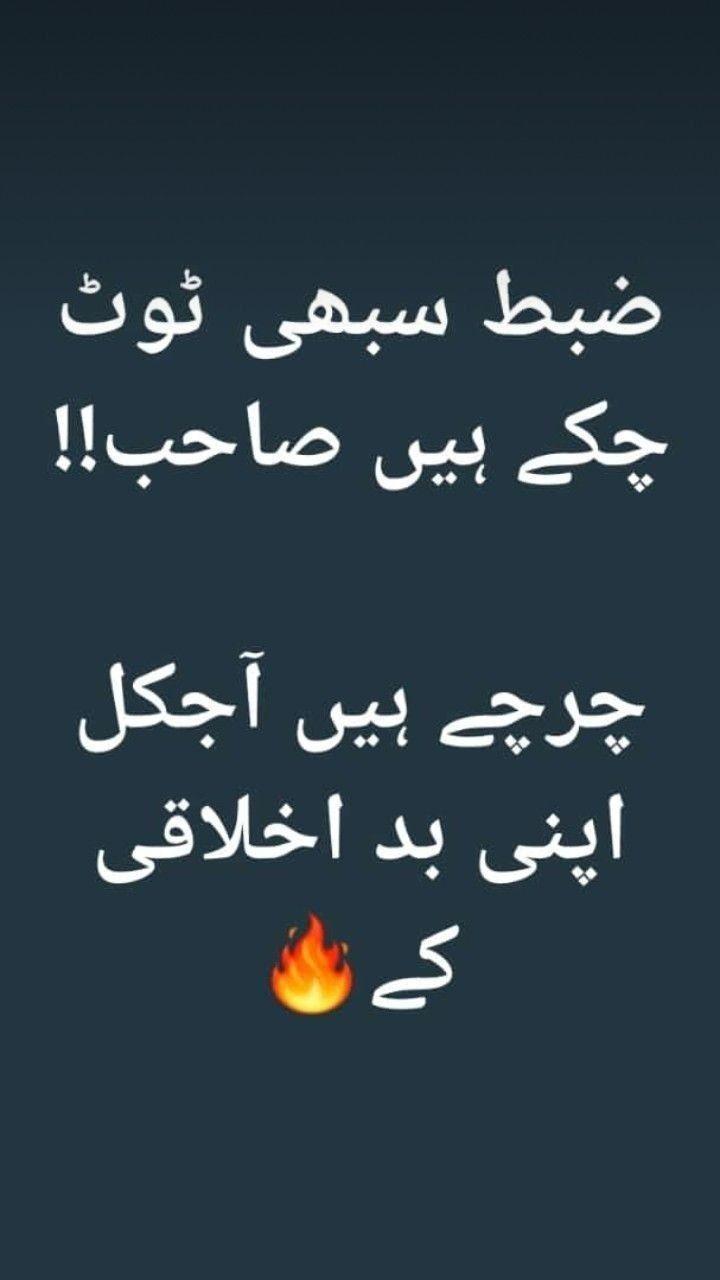 Pin by Shiba on sach | Urdu funny poetry, Love poetry urdu