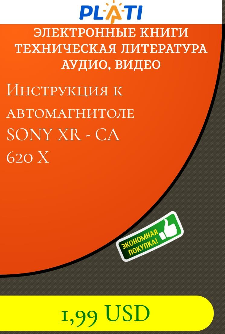 Инструкция электронную книгу sony