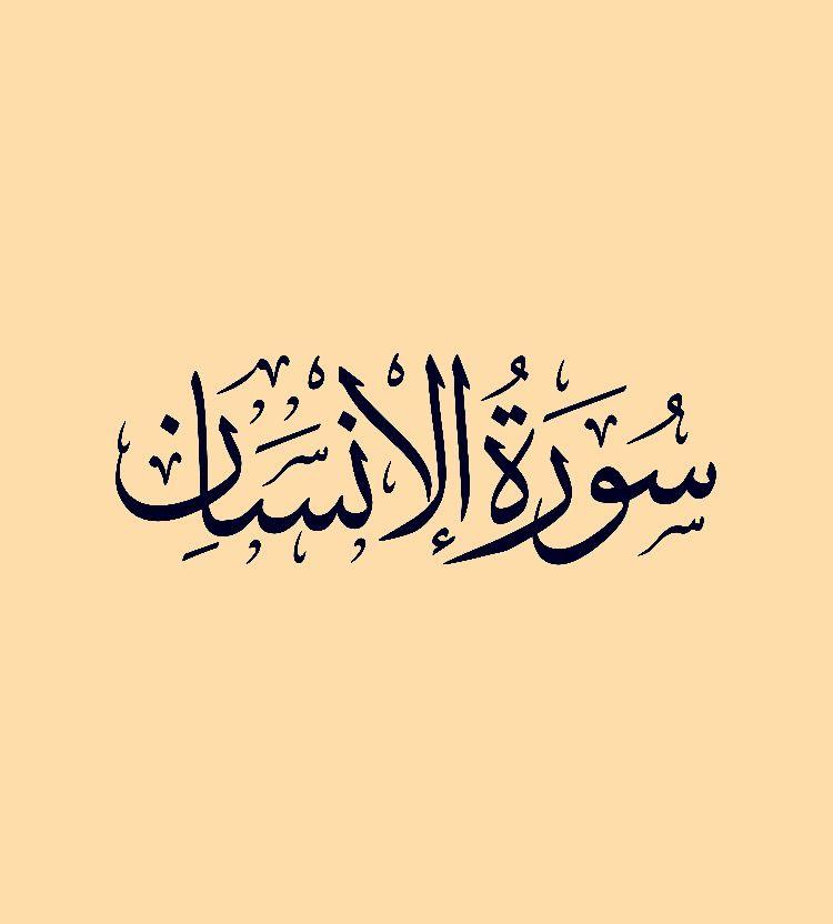 سورة الإنسان قراءة ماهر المعيقلي Arabic Calligraphy Calligraphy