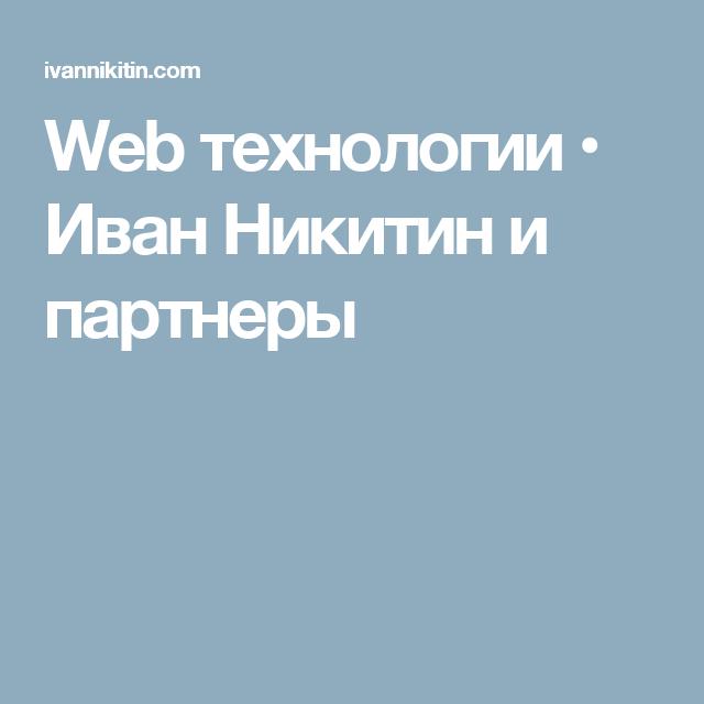 Web технологии • Иван Никитин и партнеры