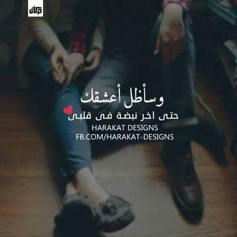 وساظل اعشقك حتى اخر نبضة فى قلبى Love Quotes For Him Love Words Arabic Love Quotes