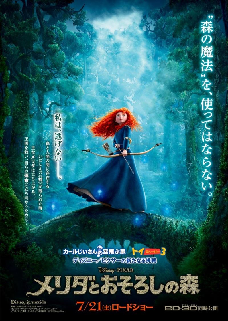 Постеры:  Храбрая сердцем  / Постер мультфильма «Храбрая сердцем» (2012) #2353731
