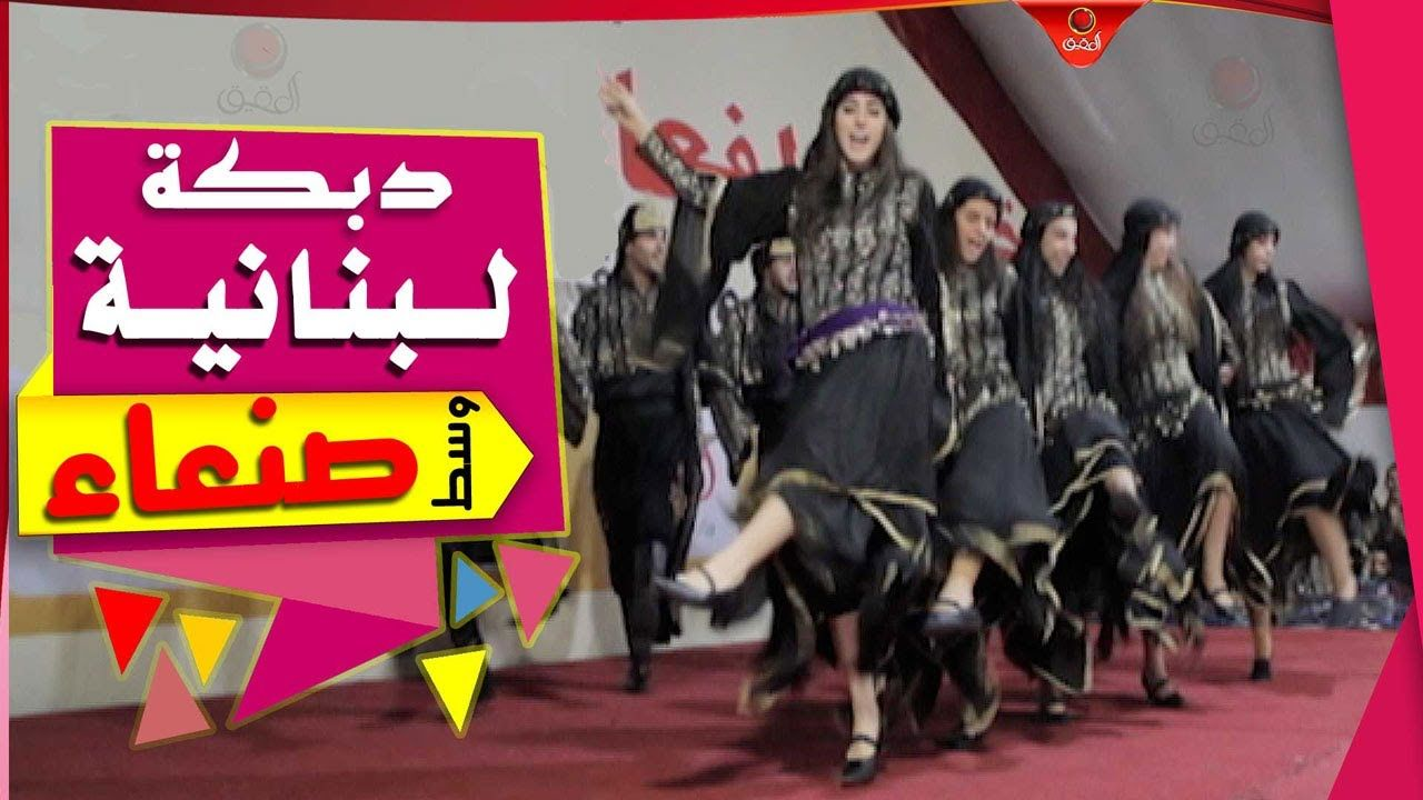 دبكة بنات لبنانية في اليمن تفاعل كبير من الجمهور اليمني Dance Wrestling