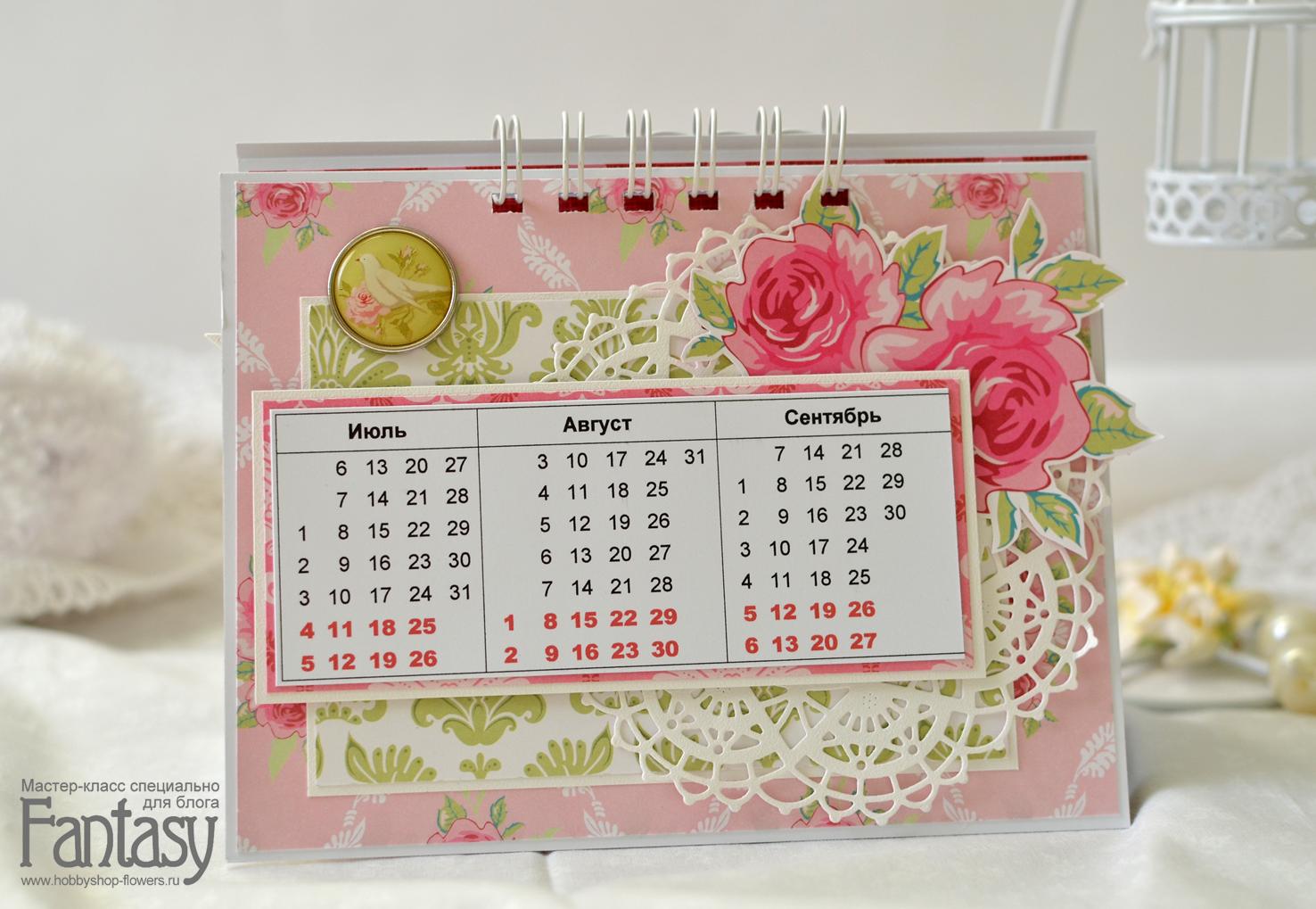 """FANTASY: Как я это делаю: """"Календарь поквартальный"""""""