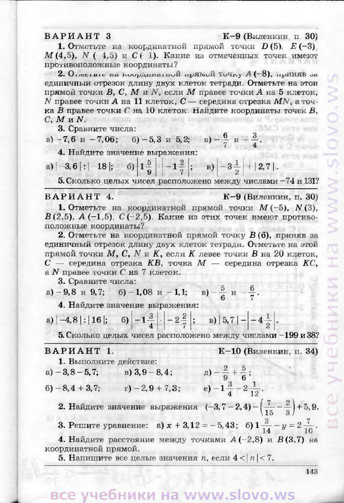Спиши ру по математике 6класс