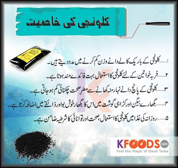 Kalonji Benefits in Urdu !