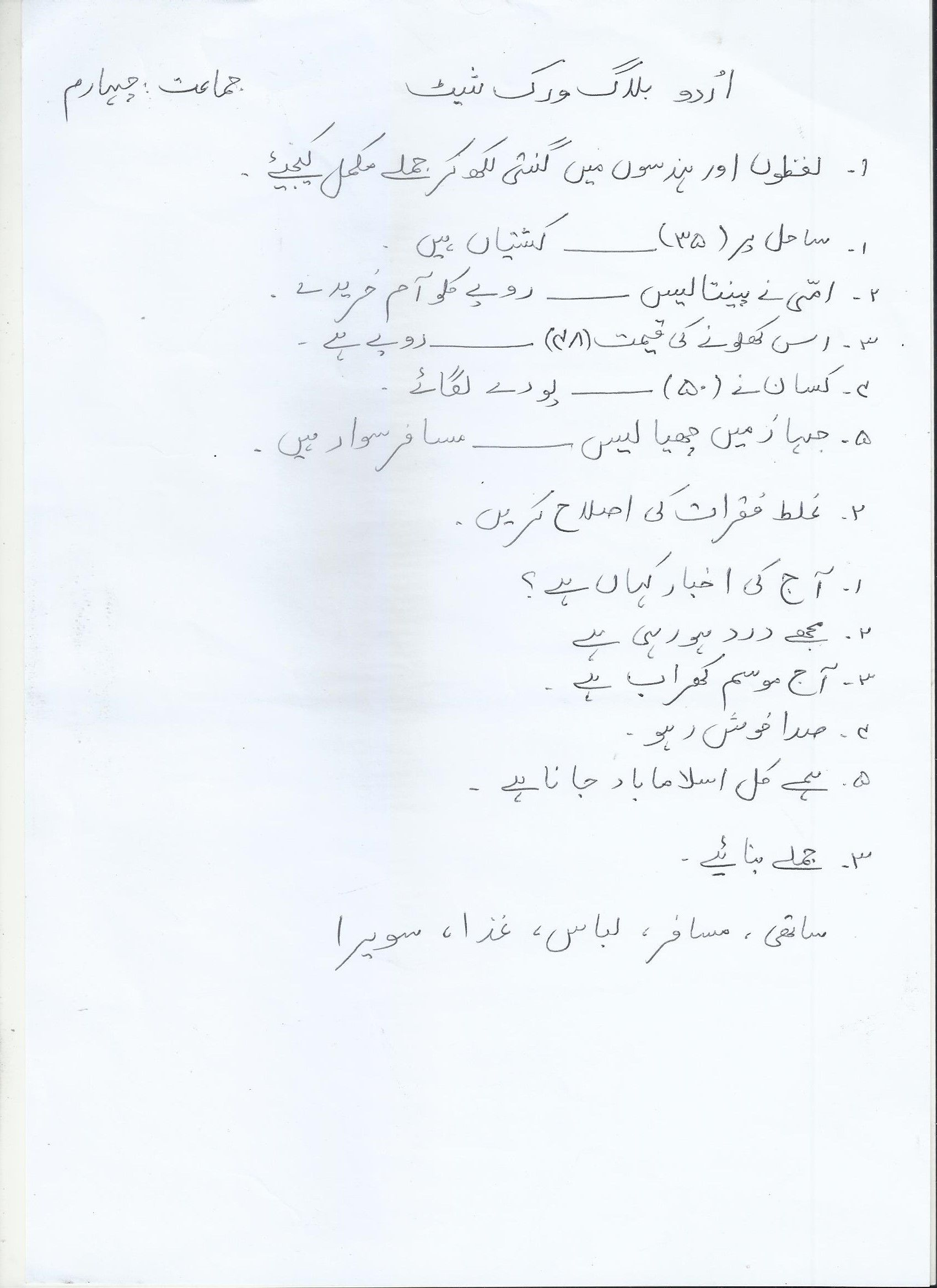 Urdu Worksheet Year 4