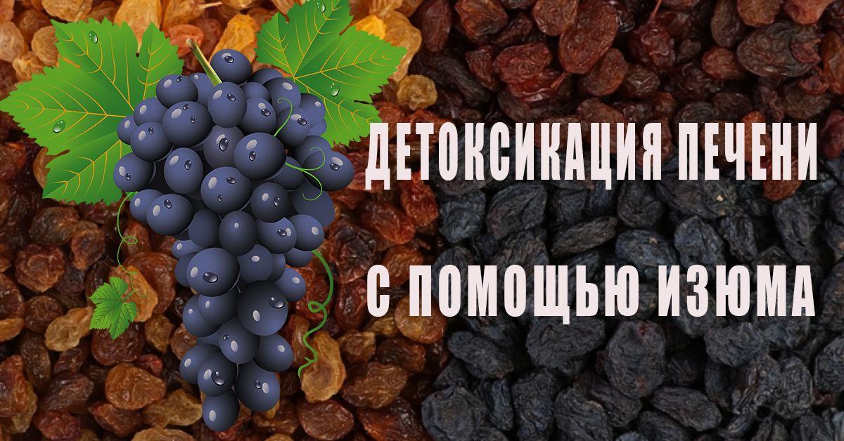 Печень диета виноград