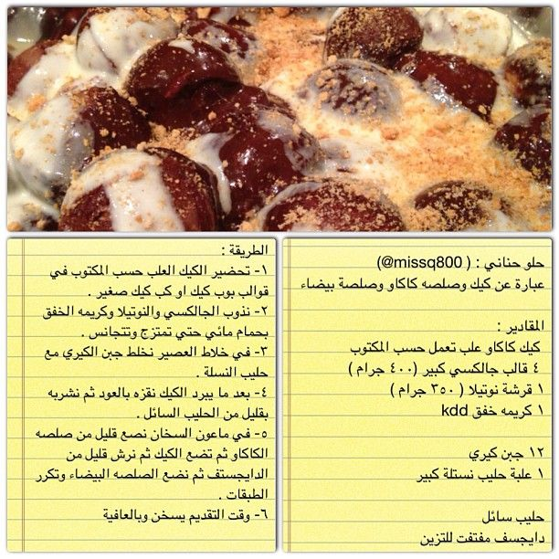 وصفه حلو حناني Padgram Food And Drink Lebanese Desserts Food