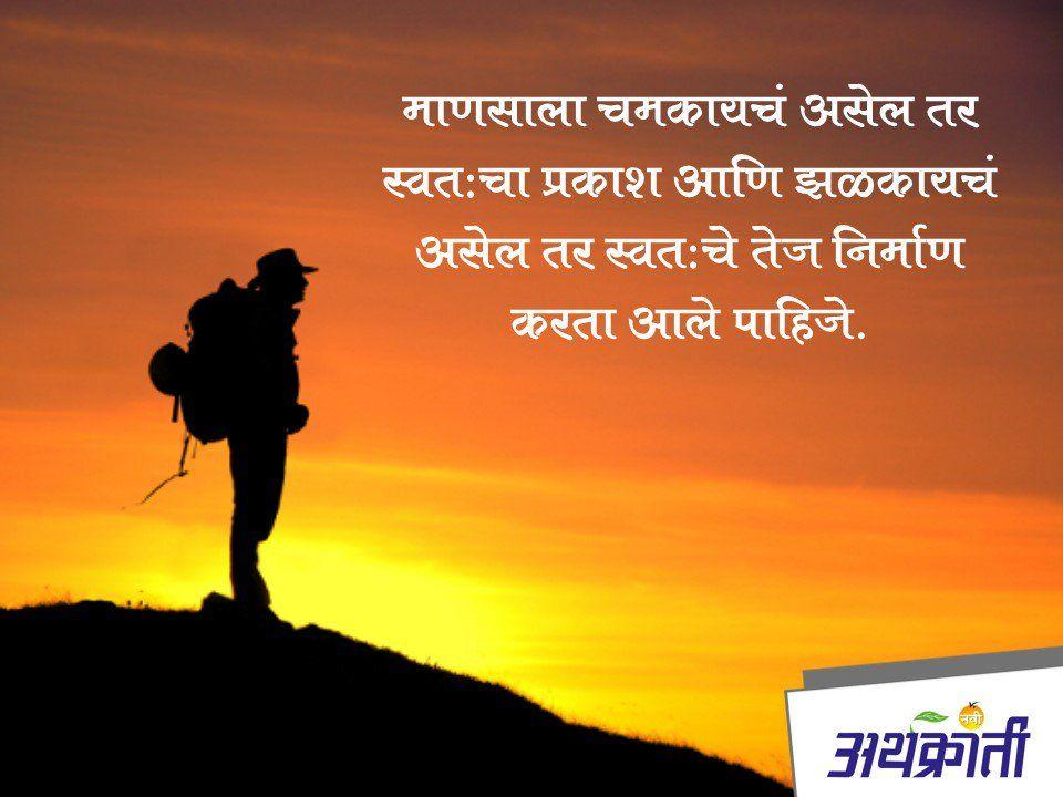 सुविचार मराठी quotes Marathi Feelings words