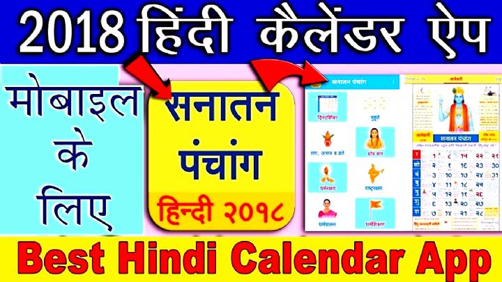 Desi Month Calendar Urdu Desi Month Calendar Urdu Can Produce A Template To Integrate The Target Of The Excursio In 2020 Hindi Calendar Calendar App Panchang Calendar